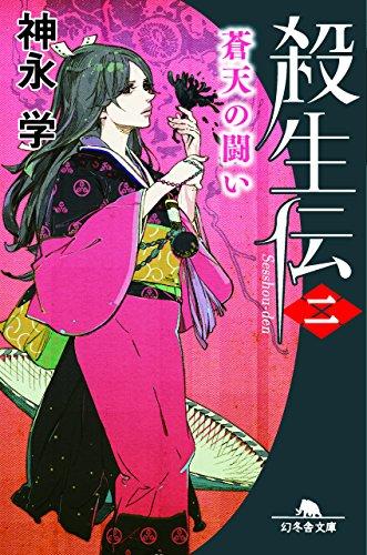 殺生伝〈二〉 蒼天の闘い (幻冬舎文庫)の詳細を見る