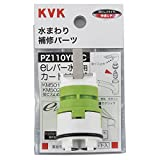 KVK シングルレバーeレバー水栓用カートリッジ PZ110YBEC