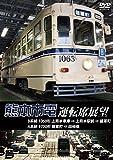 熊本市電運転席展望 熊本市街の真っただ中を走る路面電車 熊本市電の運転席展望を収録[DVD]