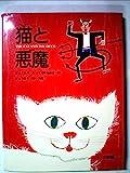 猫と悪魔 (歴史的仮名づかひの絵本)