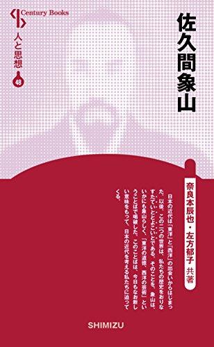 佐久間象山 (Century Books―人と思想)