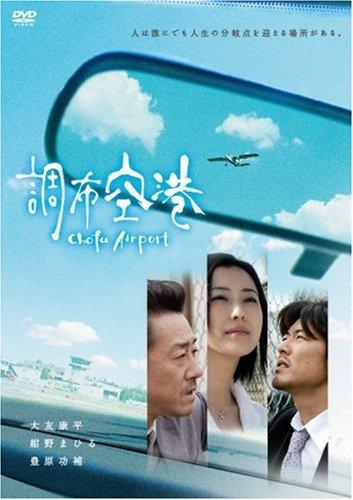 調布空港 [DVD]