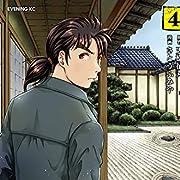 金田一37歳の事件簿(4) (イブニングKC)