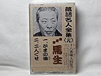 金原亭馬生1.がまの油2.二人ぐせ/落語名人全集(29)