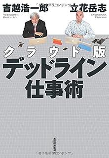 クラウド版デッドライン仕事術 吉越 浩一郎、立花岳志 共著 【ブックレビュー】