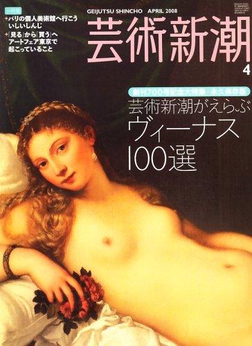 芸術新潮 2008年 04月号 [雑誌]の詳細を見る