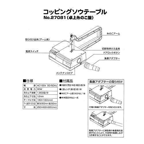 PROXXON(プロクソン)『コッピングソウテーブルローエンドモデル(27081)』