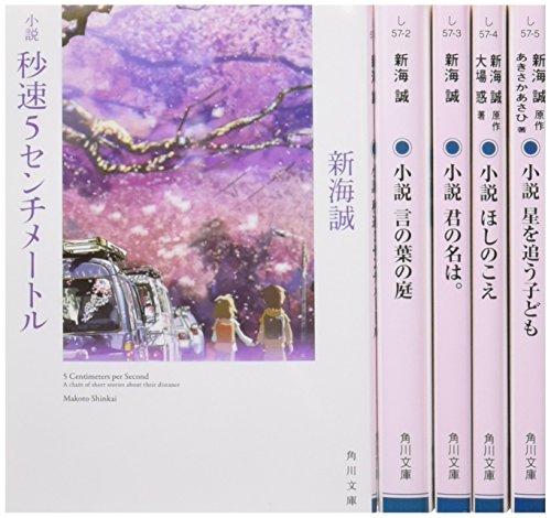 新海誠作品文庫5冊セットの詳細を見る