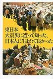 東日本大震災に遭って知った、日本人に生まれて良かった (講談社プラスアルファ新書) [新書] / 吉岡 逸夫 (著); 講談社 (刊)