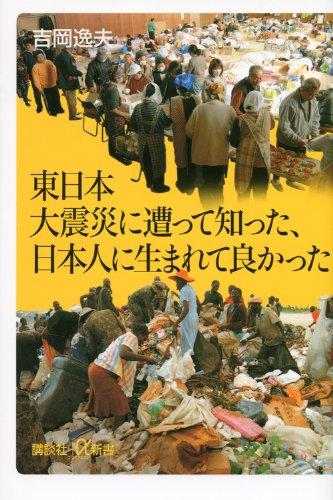 東日本大震災に遭って知った、日本人に生まれて良かった (講談社+α新書)の詳細を見る