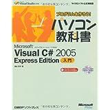 プログラムを作ろうパソコン教科書VISUAL C#05 EXEDIT.入門 (マイクロソフト公式解説書)