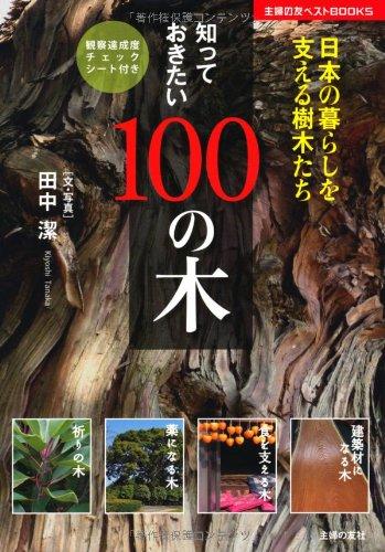 知っておきたい100の木―日本の暮らしを支える樹木たち (シュフノトモベストブックス)