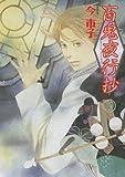 眠れぬ夜の奇妙な話コミックス 百鬼夜行抄(19)