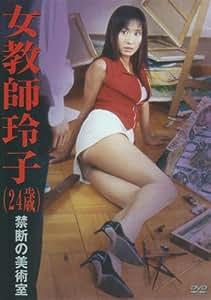 女教師 玲子(24歳)~禁断の美術室~ [DVD]