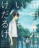 田中くんはいつもけだるげ 4[DVD]