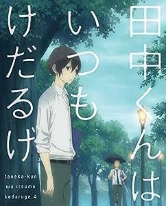 田中くんはいつもけだるげ 4 (特装限定版) [Blu-ray]