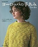 ヨーロッパの手あみ 2020秋冬 (Let's knit seris)