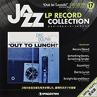 ジャズLPレコードコレクション 17号 (アウト・トゥ・ランチ エリック・ドルフィー) [分冊百科] (LPレコード付) (ジャズ・LPレコード・コレクション)
