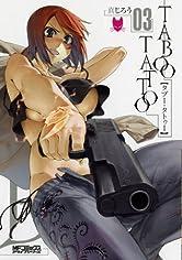 タブー・タトゥー TABOO TATTOO 03 (コミックアライブ)