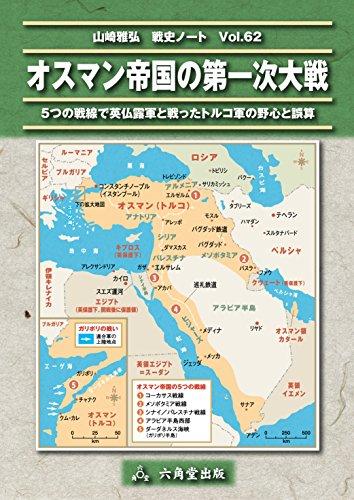 オスマン帝国の第一次大戦 | 山...