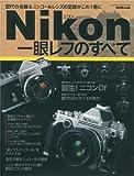 ニコン一眼レフのすべて (Gakken Camera Mook)