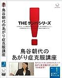 鳥谷朝代のあがり症克服VOL.1[DVD]