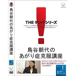 鳥谷朝代のあがり症克服講座 VOL.1 [DVD]