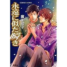 永遠に似た瞬き 西野&白川シリーズ (集英社コバルト文庫)