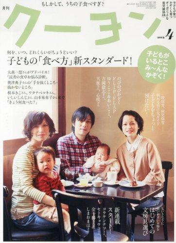 月刊 クーヨン 2013年 04月号 [雑誌]の詳細を見る