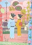 それぞれの陽だまり: 日本橋牡丹堂 菓子ばなし(五) (光文社時代小説文庫) 画像