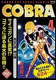 COBRA 4 黄金の扉 神の瞳 (MFコミックス)