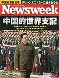 Newsweek (ニューズウィーク日本版) 2010年 3/31号 [雑誌]