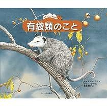 有袋類のこと (自然スケッチ絵本館)
