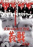 実録・日本やくざ列伝 義戦 昇龍篇[DVD]