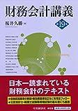 財務会計講義(第19版) 画像