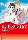 白いドレスに憧れて (ハーレクインコミックス・キララ)
