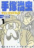 手塚治虫 マリン・エクスプレス 1 (ホーム社書籍扱コミックス)