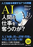 AIは人間の仕事を奪うのか?~人工知能を理解する7つの問題
