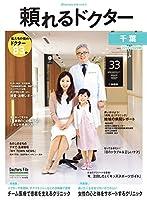 頼れるドクター 千葉 vol.4 2019-2020版 ([テキスト])