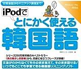 iPodでとにかく使える韓国語 (<CDーROM>(HY版))