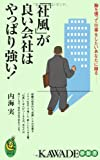 「社風」が良い会社はやっぱり強い!―胸を張って仕事をしたいあなたに贈る (KAWADE夢新書)
