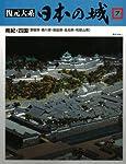 復元体系 日本の城 第7巻 南紀・四国 和歌山・香川・愛媛・高知・徳島