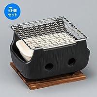 5個セット 黒串焼コンロ(小)(金網・板付)[ 183 x 140 x 115mm ]【 コンロ 】【 料亭 旅館 和食器 飲食店 業務用 】