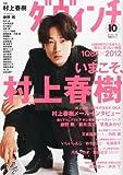 ダ・ヴィンチ 2012年 10月号 [雑誌]