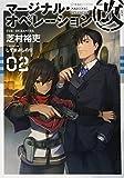 マージナル・オペレーション改 02 (星海社FICTIONS)
