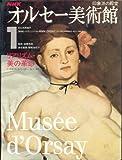 オルセー美術館〈1〉リアリズム・美の革命