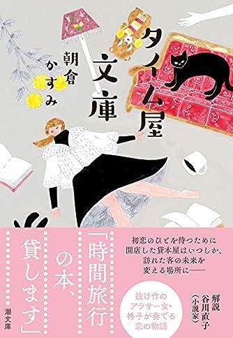 タイム屋文庫 (潮文庫)