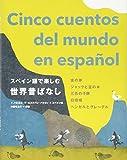 スペイン語で楽しむ 世界昔ばなし