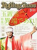 Rolling Stone (ローリング・ストーン) 日本版 2014年 03月号 [雑誌]