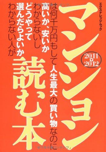 マンションは何千万円もして人生最大の買い物なのに高いか、安いか、わからないしどうやって選んだらよいかわからない人が読む本2011-2012 (エクスナレッジムック)の詳細を見る